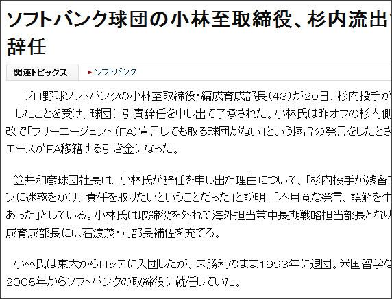 http://www.asahi.com/sports/update/1220/SEB201112200047.html