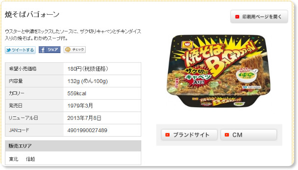 http://www.maruchan.co.jp/products/search/2084.html