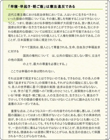 http://www.kyoiku-soken.org/official/note/2007/12/20110123.php