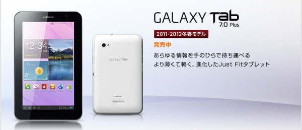 http://www.nttdocomo.co.jp/product/tablet/sc02d/index.html