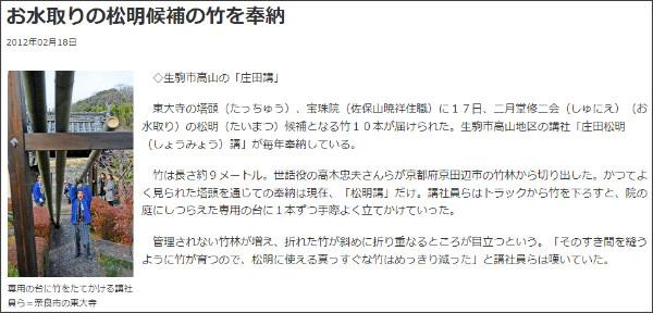 http://mytown.asahi.com/nara/news.php?k_id=30000001202180002