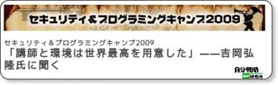 http://jibun.atmarkit.co.jp/lstudent/special/camp2009/01.html