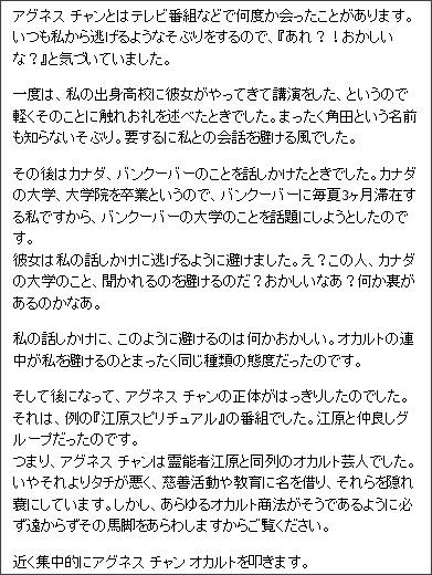 http://ohtsuki-yoshihiko.cocolog-nifty.com/blog/2010/08/post-452b.html
