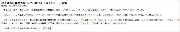 http://mainichi.jp/area/miyazaki/news/20120417ddlk45040686000c.html
