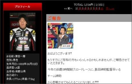 http://blog.eigyo.co.jp/kazuma/