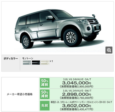 http://www.mitsubishi-motors.co.jp/pajero/grade/gra_03.html