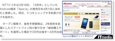 http://www.itmedia.co.jp/news/articles/1003/18/news038.html