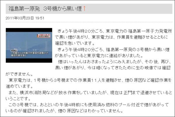 http://www.fct.co.jp/news/#201103233193356