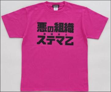 http://p-bandai.jp/item/item-1000015639/