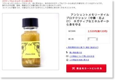 http://aromaventvert.shop-pro.jp/?pid=25637940