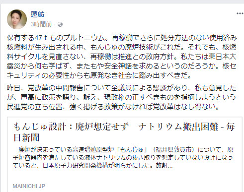 https://www.facebook.com/renho.sha/posts/1186996244766607