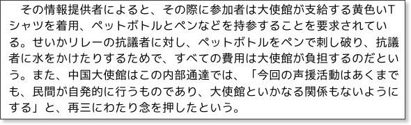 http://jp.epochtimes.com/jp/2008/04/html/d78368.html