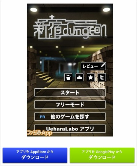 http://app.famitsu.com/20140314_334202/