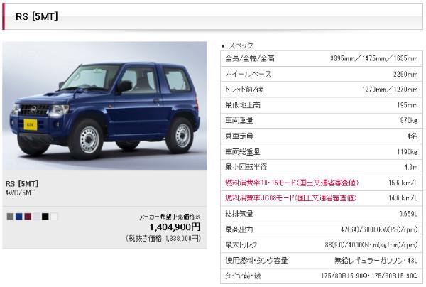 http://www2.nissan.co.jp/KIX/h590810g04.html?gradeID=G04&model=KIX