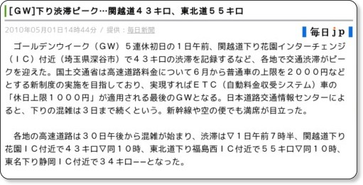 http://news.livedoor.com/article/detail/4748912/