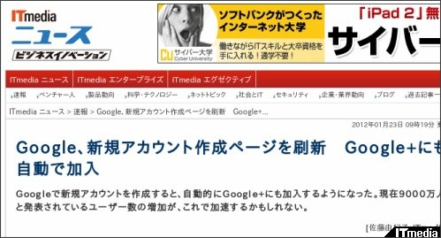 http://www.itmedia.co.jp/news/articles/1201/23/news025.html