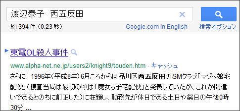 http://www.google.co.jp/search?source=ig&hl=ja&rlz=1G1GGLQ_JAJP435&q=%E6%B3%B0%E5%AD%90%E3%80%80%E6%9D%B1%E9%9B%BBOL&aq=f&aqi=g-m4&aql=&oq=#sclient=psy&hl=ja&safe=off&rlz=1G1GGLQ_JAJP435&source=hp&q=%E6%B8%A1%E8%BE%BA%E6%B3%B0%E5%AD%90%E3%80%80%E8%A5%BF%E4%BA%94%E5%8F%8D%E7%94%B0&aq=f&aqi=&aql=&oq=&pbx=1&bav=on.2,or.r_gc.r_pw.&fp=3d66c9d653cfb95&biw=924&bih=872