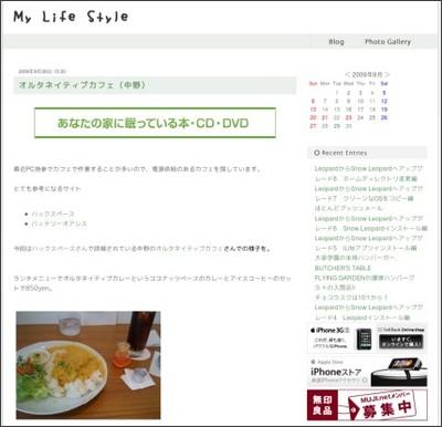 http://lifestyle.toko-ton.net/gourmet/2009/20090828_post_30.html