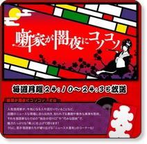 http://www.fujitv.co.jp/hanashika-kosokoso/