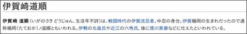 http://ja.wikipedia.org/wiki/%E4%BC%8A%E8%B3%80%E5%B4%8E%E9%81%93%E9%A0%86