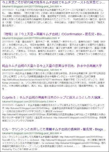 https://www.google.co.jp/search?ei=UvR6Wva0EObd0gKa0L3wAg&q=site%3A%2F%2Ftokumei10.blogspot.com+%E3%82%AD%E3%83%A0%E3%83%81%E8%A1%80%E7%B5%B1&oq=site%3A%2F%2Ftokumei10.blogspot.com+%E3%82%AD%E3%83%A0%E3%83%81%E8%A1%80%E7%B5%B1&gs_l=psy-ab.3...3478.6734.0.7163.15.15.0.0.0.0.148.1719.0j15.15.0....0...1c.1j4.64.psy-ab..0.2.241...0i4k1.0.qLzTuHKKF3Q