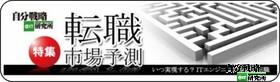 http://jibun.atmarkit.co.jp/ljibun01/cs/index/index_200909.html