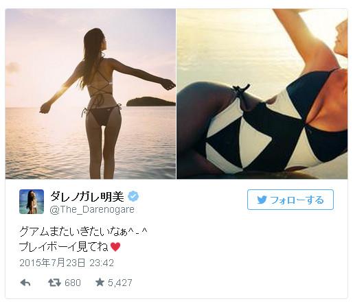 http://news.aol.jp/2015/07/23/darenogare/