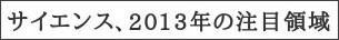 http://news.mynavi.jp/news/2012/12/29/005/index.html