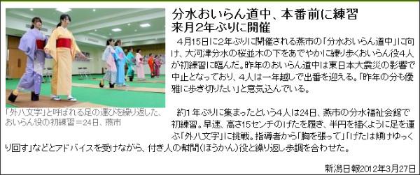 http://www.niigata-nippo.co.jp/news/pref/33564.html