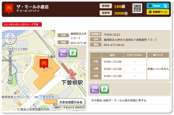 http://www.mcdonalds.co.jp/shop/map/map.php?strcode=40029