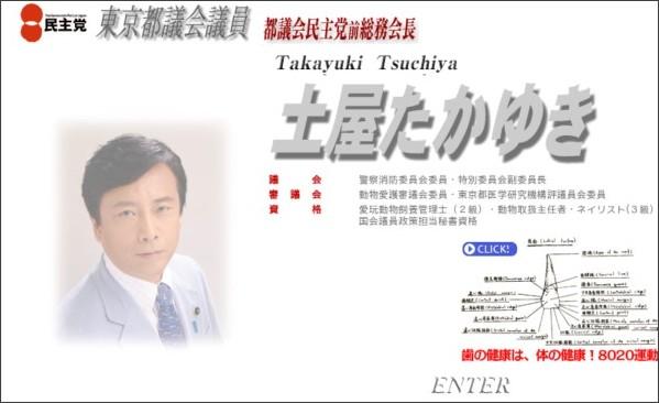 http://www2u.biglobe.ne.jp/~t-tutiya/