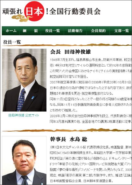http://www.ganbare-nippon.net/member.html