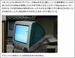 http://www.mactechlab.jp/oldmac/2026.html