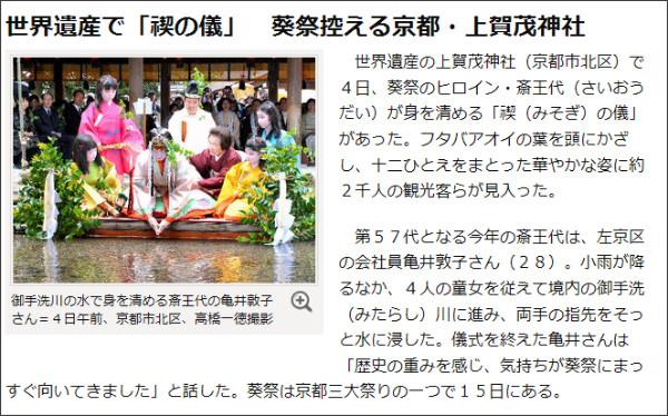 http://www.asahi.com/national/update/0504/OSK201205040013.html