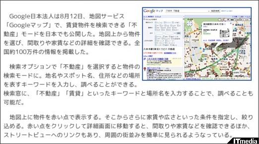 http://www.itmedia.co.jp/news/articles/1008/12/news047.html