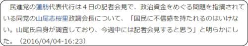 http://www.jiji.com/jc/article?k=2016040400519&g=pol