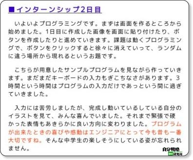 http://el.jibun.atmarkit.co.jp/jin/2009/10/it-1716.html