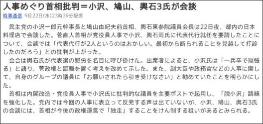 http://headlines.yahoo.co.jp/hl?a=20100922-00000147-jij-pol