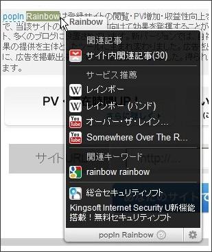 http://popin.cc/ja/img/rainbow/menu_ads.jpg