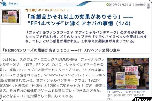 http://plusd.itmedia.co.jp/pcuser/articles/1006/21/news031.html