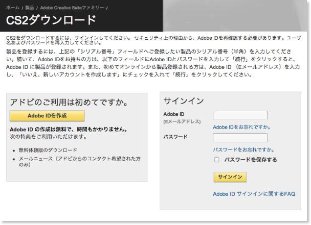 https://www.adobe.com/cfusion/entitlement/index.cfm?loc=jp&e=cs2%5Fdownloads