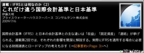 http://www.atmarkit.co.jp/im/fa/serial/ifrs_basic/02/01.html