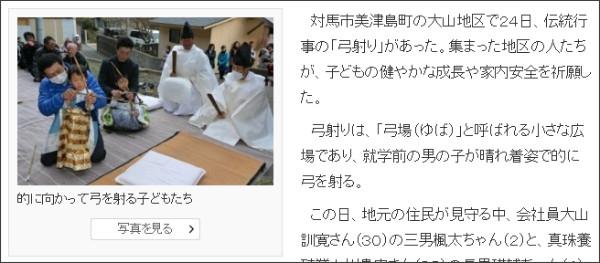 http://www.nishinippon.co.jp/nnp/nagasaki/article/71943