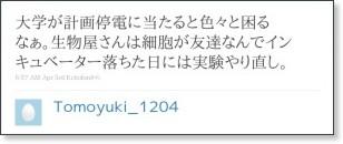 http://twitter.com/Tomoyuki_1204/status/54538090705977344