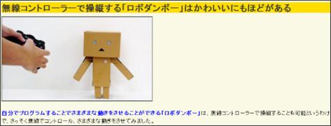 http://gigazine.net/news/20130922-robo-dan-board-wireless-action/