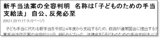 http://sankei.jp.msn.com/politics/news/120123/stt12012311200001-n1.htm