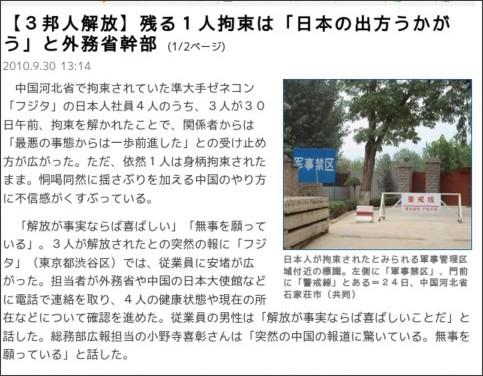 http://sankei.jp.msn.com/politics/policy/100930/plc1009301316021-n1.htm