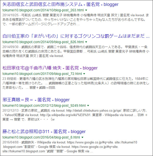 https://www.google.co.jp/search?biw=1228&bih=795&q=site%3A%2F%2Ftokumei10.blogspot.com+%E7%BE%BD%E5%AE%A4%E3%80%80%E6%AD%A6%E7%94%B0&oq=site%3A%2F%2Ftokumei10.blogspot.com+%E7%BE%BD%E5%AE%A4%E3%80%80%E6%AD%A6%E7%94%B0&gs_l=psy-ab.3...8018.15692.0.16160.18.18.0.0.0.0.162.2106.0j16.16.0....0...1..64.psy-ab..2.1.161...0i30k1j0i4i30k1j0i8i4i30k1.hEhL8Pp40H0