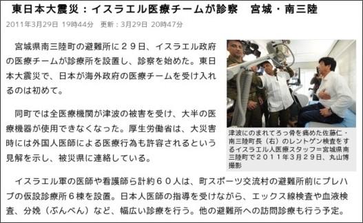 http://mainichi.jp/select/today/news/20110330k0000m040080000c.html