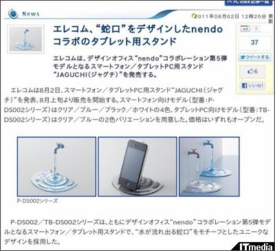 http://plusd.itmedia.co.jp/pcuser/articles/1108/02/news035.html
